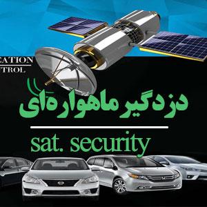 دزدگیر ماهواره ای